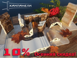 Осенняя скидка на композитный мрамор